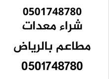 شراء معدات مطعم مطاعم مستعملة الرياض