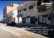 شقق  ومحلات للايجار في ولاية صور