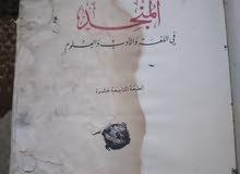 كتاب المنجد فى الغة والأدب والعلوم المطبعة الكاثوليكية بيروت