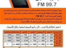 راديو السوق 99.7