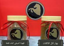 بهارات وقهوة المهره