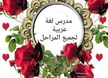 مدرس خصوصي شرق الرياض
