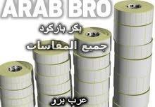 بكر باركود موازين ومقسوم للصيدليات  من عرب برو فى مصر