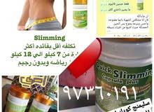 سملينج كويك لتخفيض الوزن