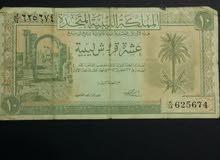 عشرة قروش ليبية / المملكة الليبية المتحدة