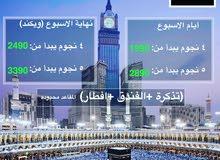 اعلان سفر الى مكة