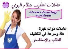 توفير عاملات تنظيف بنظام يومي