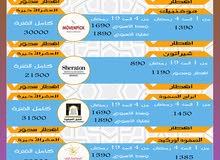 عرض شهر رمضان فنادق- مكة المكرمة