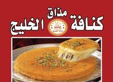 كنافه مذاق الخليج
