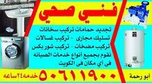 أبو رحمه فين صحى خدمه 24ساعه