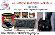 لاصق مانع لجميع أنواع التسريب Flex Tape