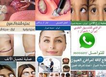 الراقي للتنسيق الطبي