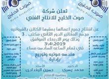 شركه صوت الخليج