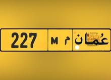 رقم: 227 / م