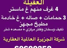 للايجار شقه ف العقيله