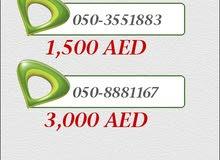 واصل اتصالات 0503551883