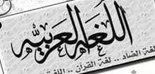 مدرس لغة عربية تأسيس