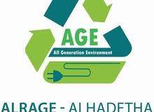 مطلوب مندوبين للعمل فى شركة الراجى الحديثة لإعادة تدوير النفايات الإلكترونية