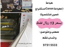 للبيع حبر Canonمع ورق لاستخراج الصور