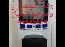 جهاز قياس واط وحساب الصرفيه لااجهزه