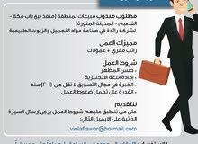 مطلوب مناديب مبيعات لمؤسسة مستحضرات تجميل