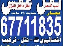 نقل عفش هاف لورى ونجار باقل الأسعار ت/67711835
