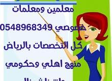أفضل معلمات خصوصي بالرياض كل التخصصات 0548968349
