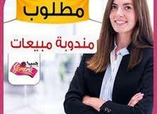 ممثلة مبيعات  للسعوديين فقط