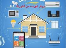 مجموعة للتوفير بفاتورة الكهرباء والتحكم بالبيت بطريقة ذكية