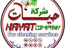حيات لخدمات التنظيف ومكافحة الحشرات
