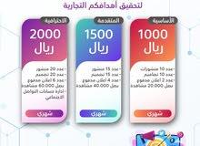 خدمات تسويق الكتروني وادارة حسابات تواصل اجتماعي