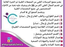 وظائف شاغرة لمجمع عيادات المرسلات الطبي