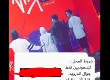 وظائف للسعوديين نساء ورجال