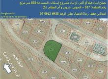 قطعة أرض سكنية في موقع مميز للبيع