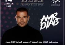 تذكرتين لحفلة عمرو دياب فئة سي بوابة رقم 1
