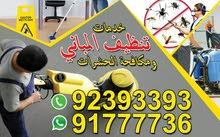 تنظيف المباني والشقق والفلل و(مكافحة الحشرات مجانا)