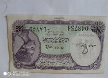 عدد 48 ورقة نقدية فئة خمسة قروش