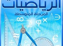 مدرس رياضيات متوسط وثانوي خبرة كبيره بالمناهج الكويتية