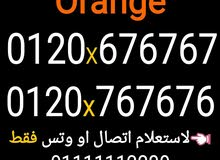 اخر 4 ارقام اورانج  0120x545454