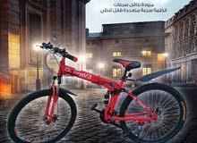 الدراجة الهوائية قابلة للطي