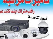 كاميرات مراقبة وانتركم /90920343