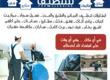 تنظيف وغسيل السجاد والارضيات والمنازل