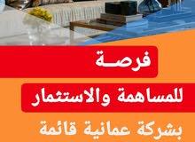 مشروع تجاري عماني ناجح جدا و قائم للإستثمار