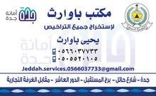 مكتب باوارث لخدمات البلدية