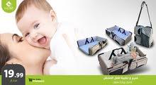 سرير وحقيبة الطفل المتنقل