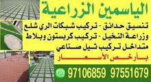 الياسمين الزراعية 97551679 _ 97106859