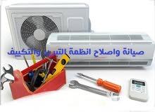 صيانة فورية0919421204