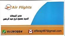 حجز تذاكر طيران بإرخص الاسعار