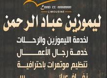 ليموزين عباد الرحمن