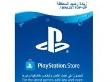 بطاقة رصيد بلايستيشن ( سوني4)    5 دولار ( عماني)